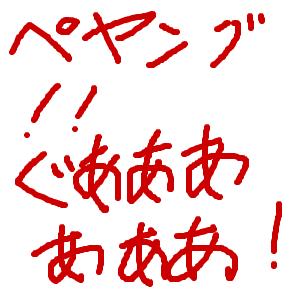 Cocolog_oekaki_2012_03_24_21_48