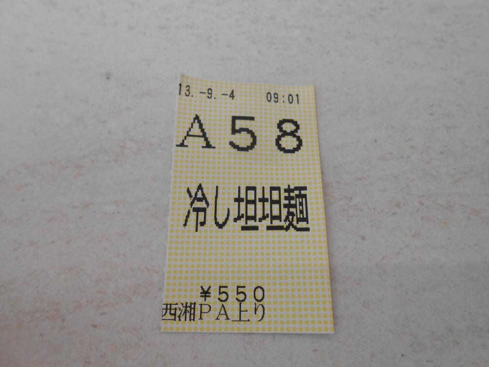 Dscn9019