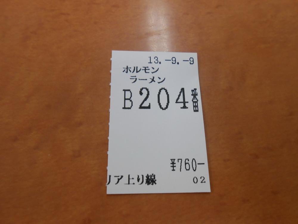 Dscn9137