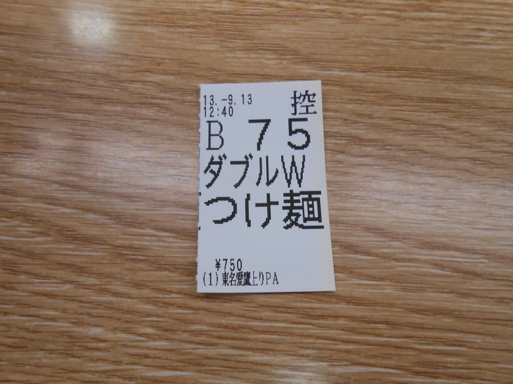 Dscn9234