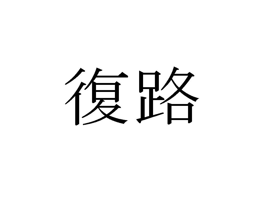1_2_11