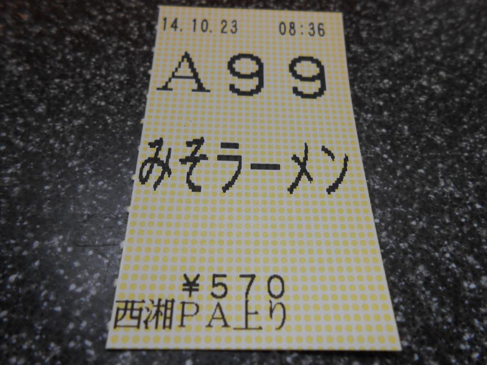 Dscn3154
