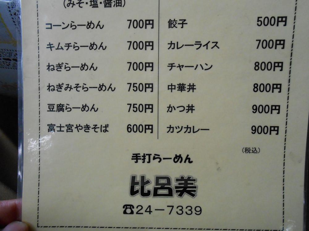 Dscn8868