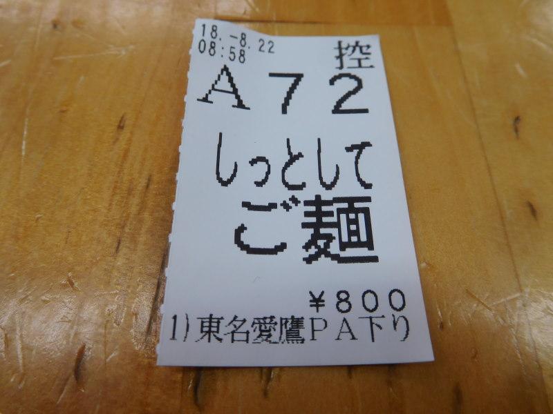 Dscn4532_651
