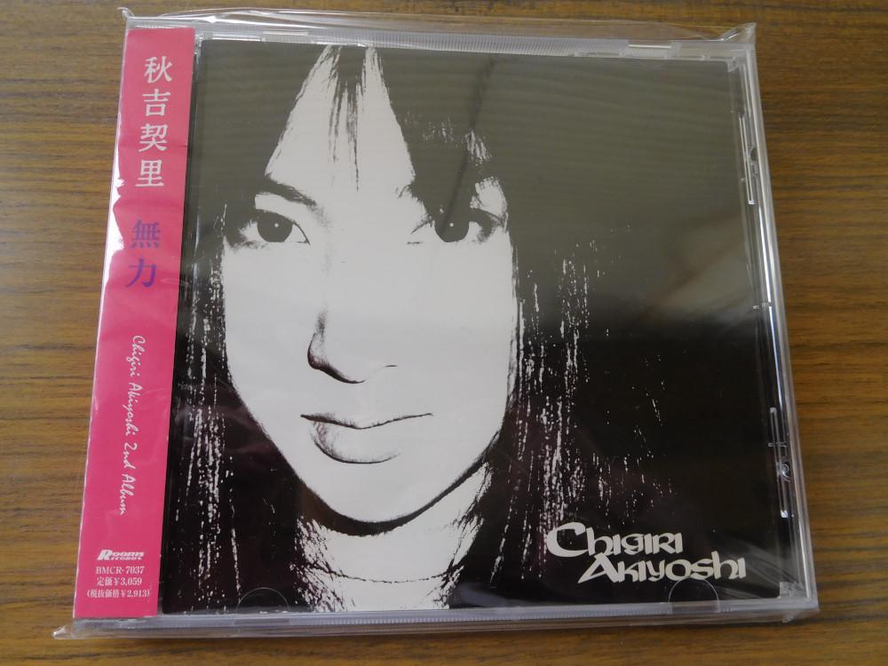 秋吉 契里 存在 無力 CDアルバム購入: デー家物語 ブログ 美VersionⅢ